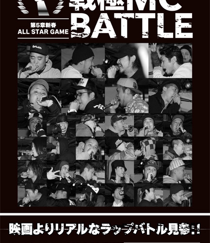 戦極MCBATTLE / FLYER DESIGN